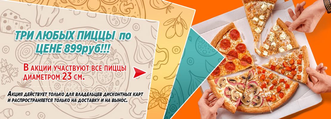 4544b4d694971 Заказ и доставка пиццы на дом в Санкт-Петербурге (СПб)